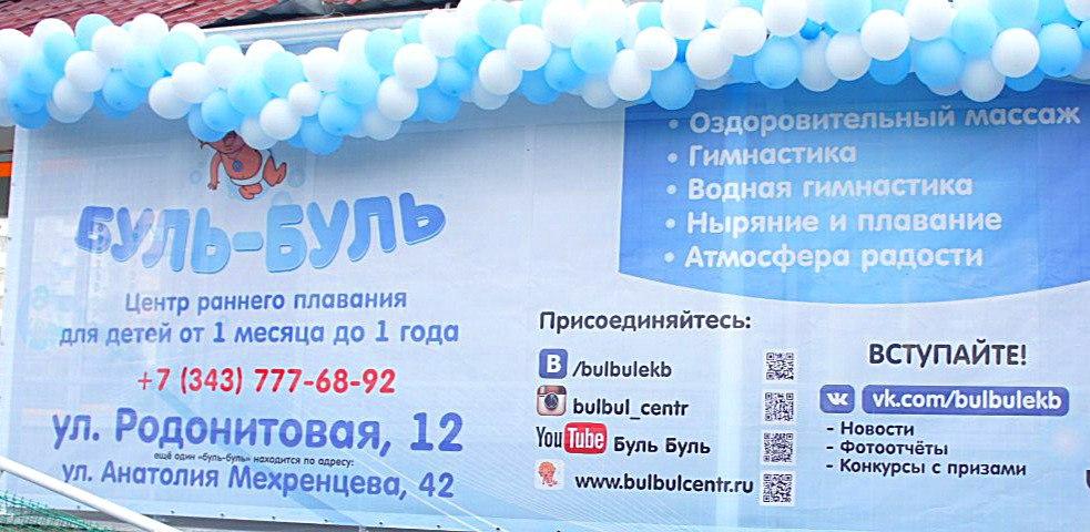 Купание ребенка в Буль Буль Екатеринбург ул. Родонитовая 12